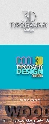 炫酷字体3D立体字样机效果图