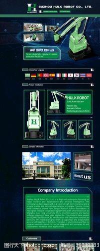 淘宝商城 阿里巴巴网页淘宝主页详情页图片
