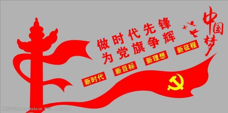 党徽党建文化墙