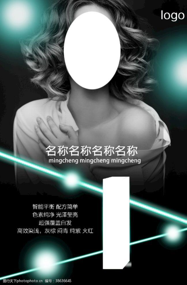 发廊美容发型模特海报