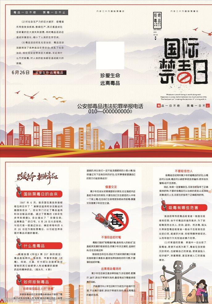 教育手册国际禁毒日三折页禁毒宣传