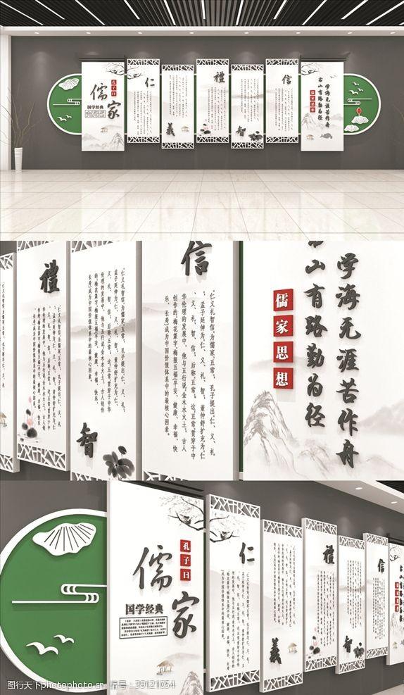 校园挂图 国学校园文化墙矢量素材图片