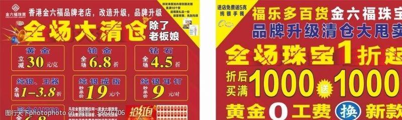 红色传单金六福宣传单