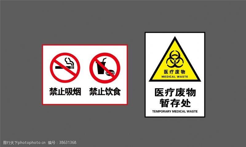 medical禁止吸烟禁止饮食医疗废物