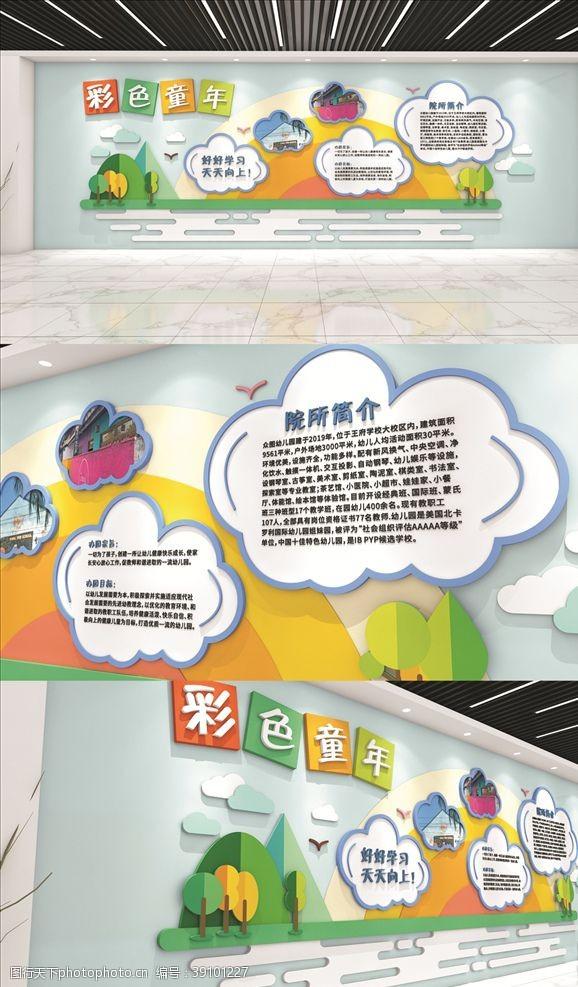 校园挂图 绿色校园文化幼儿园文化墙图片