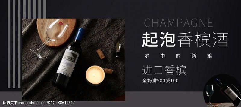 绿叶藤起泡香槟酒
