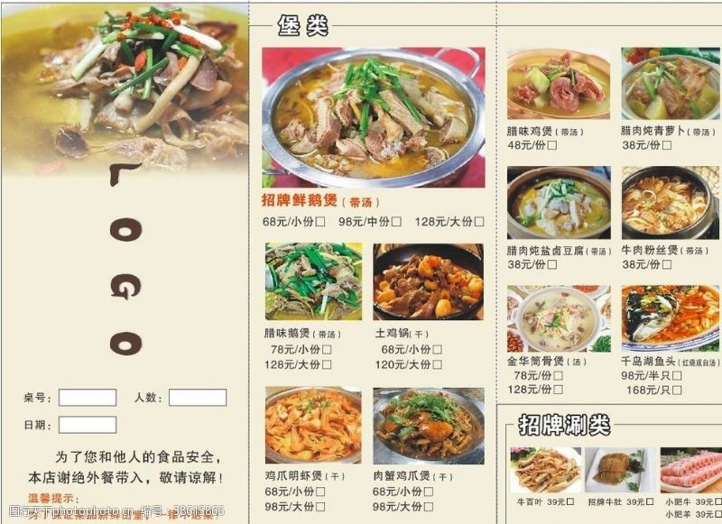 菜单三折页三折页-点菜单