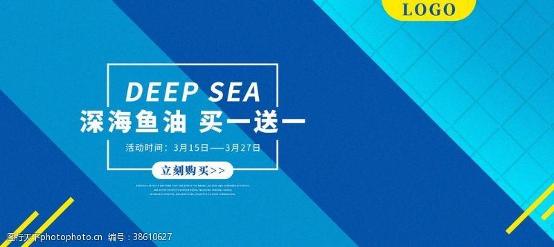 药品及保健品深海鱼油