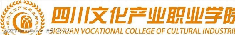 四川文化产业职业学院logo