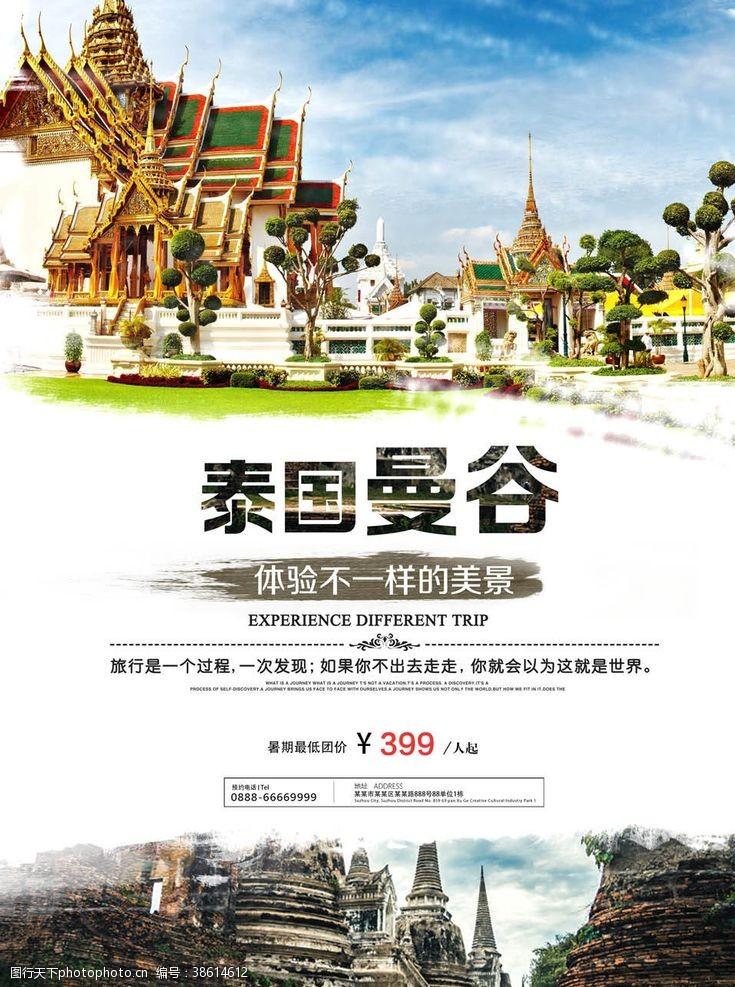 泰国旅游海报泰国旅游
