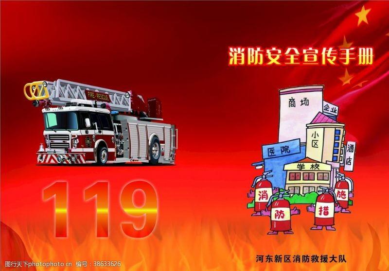 dm宣传单页消防安全宣传手册