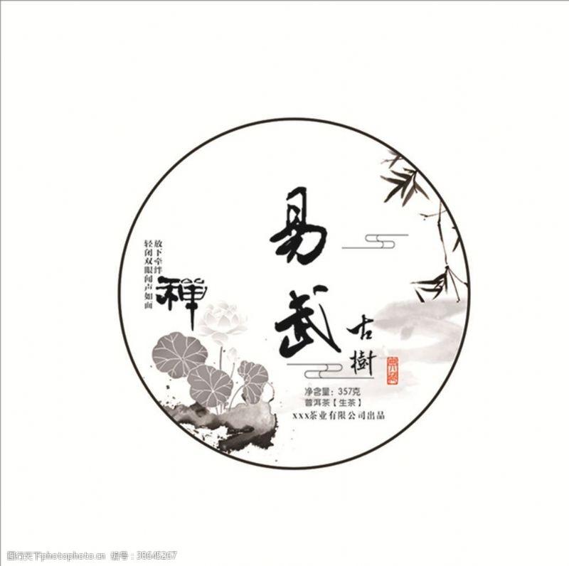 普洱茶易武古树茶饼