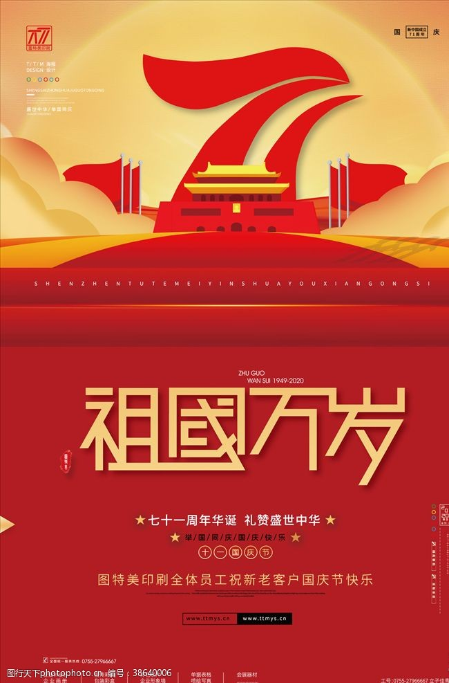矢量图库71周年国庆节海报