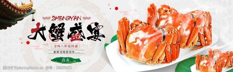 帝王蟹大蟹盛宴