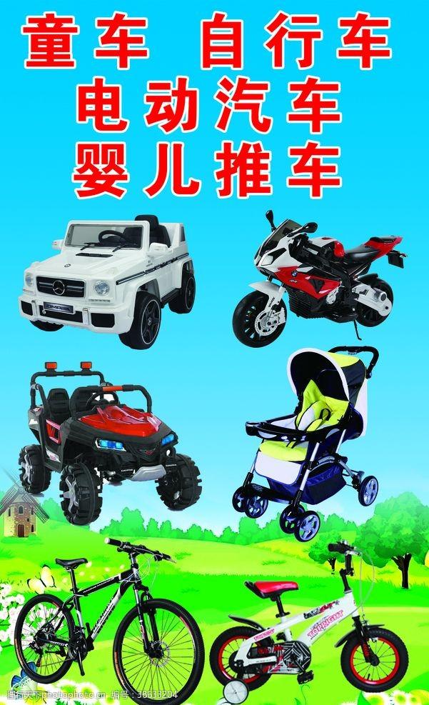 电动摩托车各种童车玩具