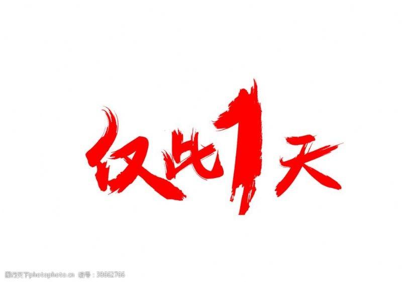 红色字体仅此一天