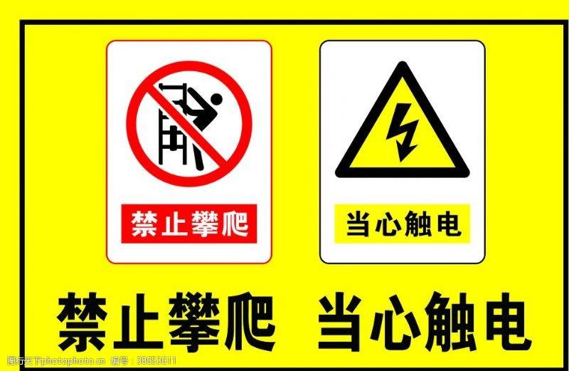 其他模版禁止攀越当心触电标识牌