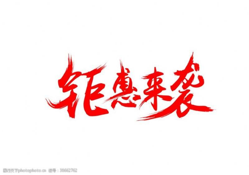 红色字体钜惠来袭