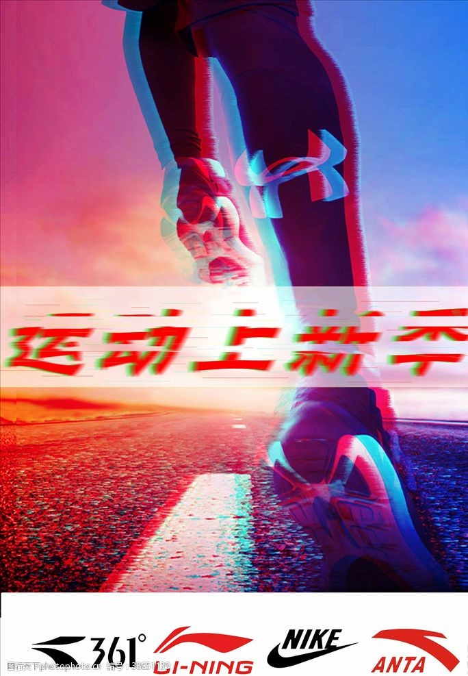 运动鞋广告品牌运动海报