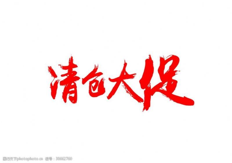 红色字体清仓大促