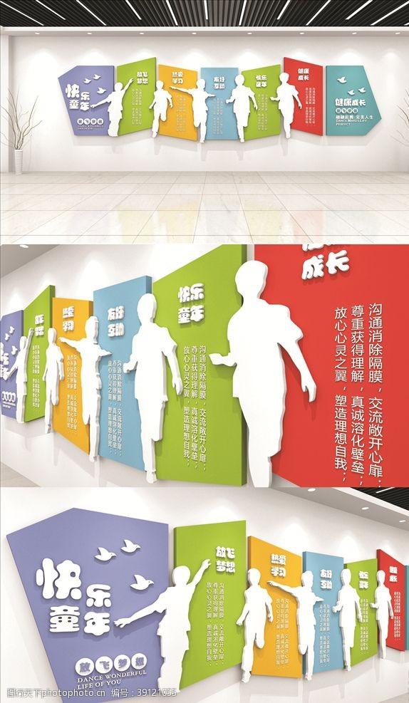 校园挂图 时尚校园幼儿园文化墙图片