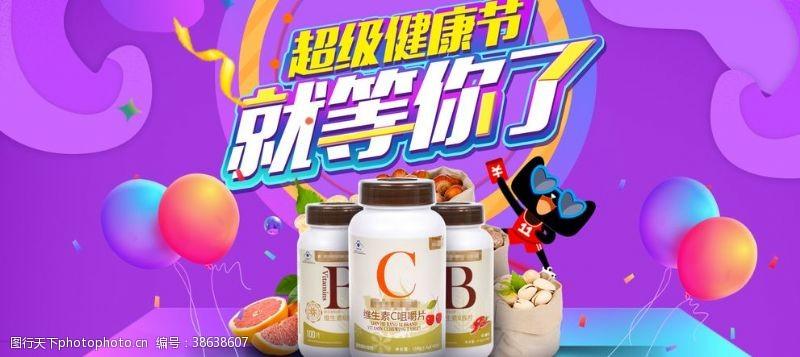 普洱茶超级健康节