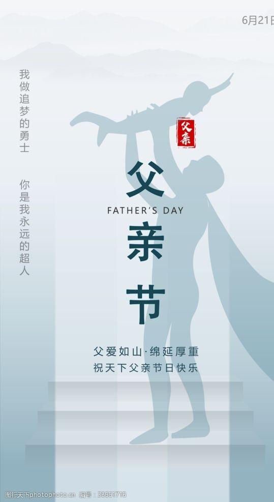 父親節活動父親節