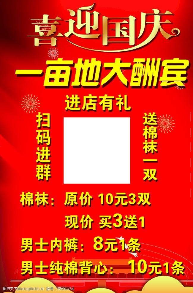 中秋国庆活动海报国庆海报