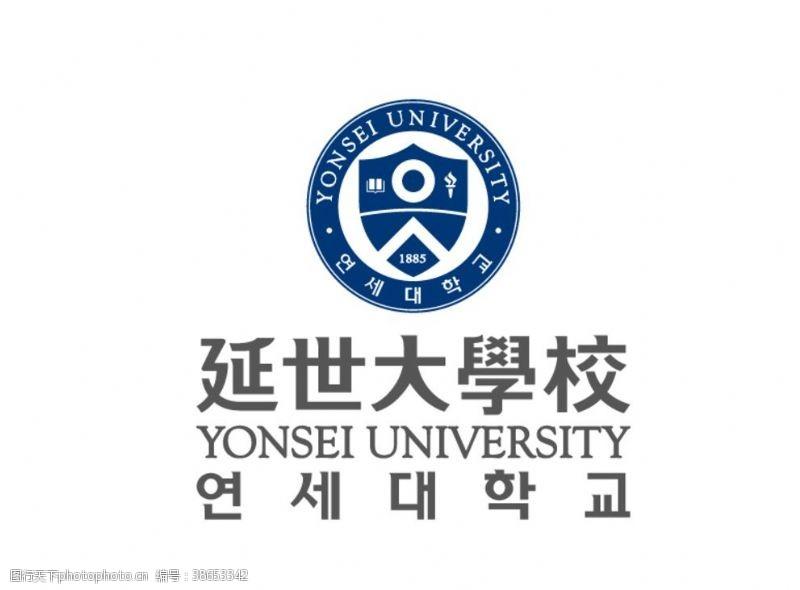 特别韩国延世大学校徽LOGO
