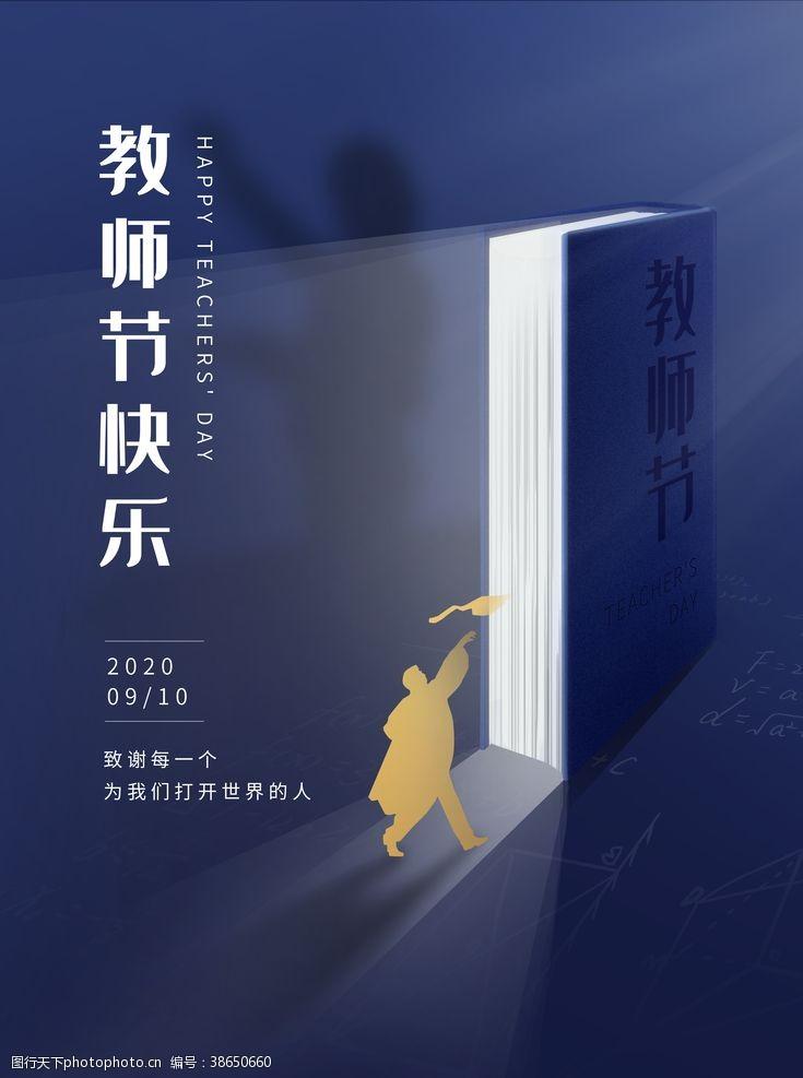 新世界教师节蓝色简约海报