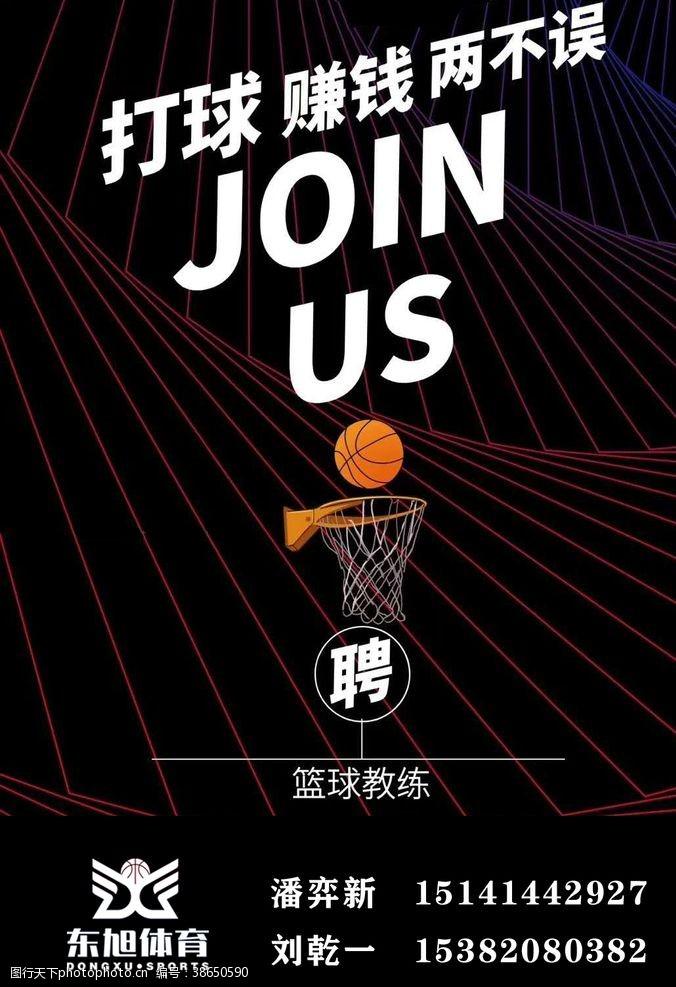 打球篮球招聘