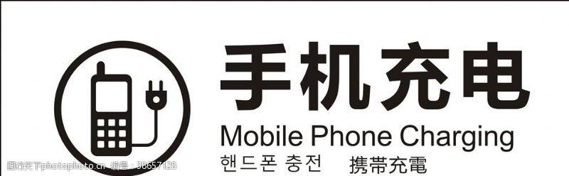手机矢量图手机充电