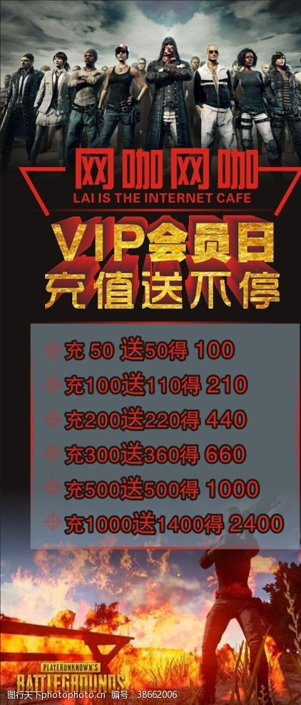 网络会所网咖VIP会员日
