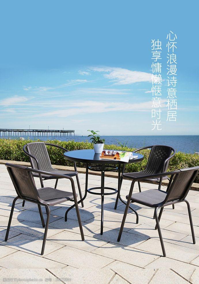 设计椅子广告