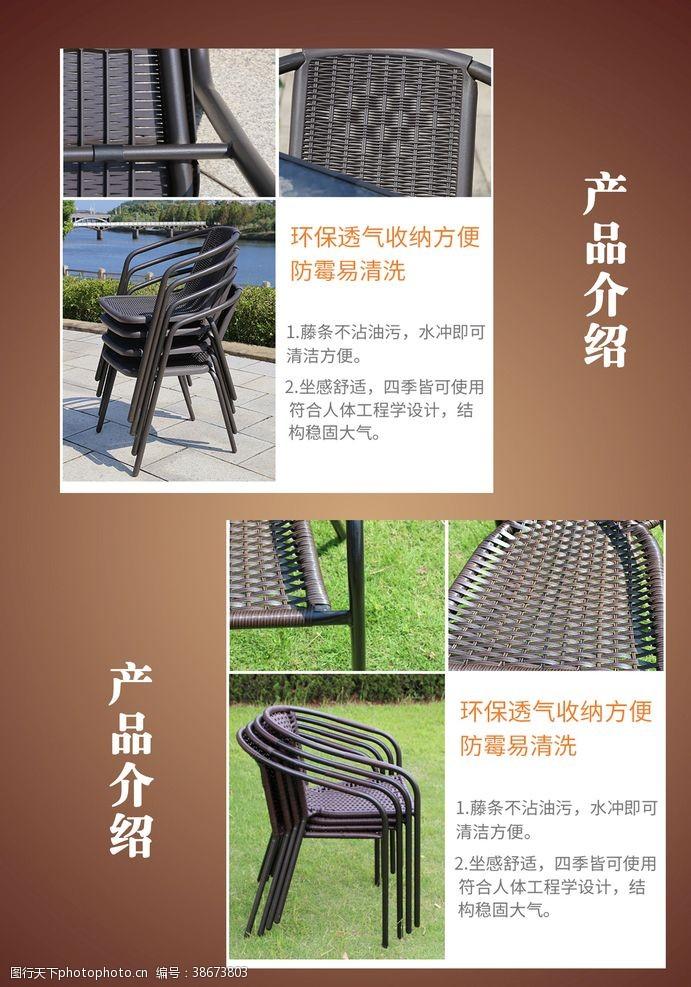 设计椅子海报