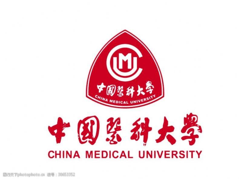 medical中国医科大学校徽LOGO