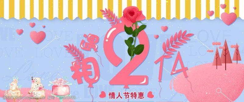 情人节拱门214情人节