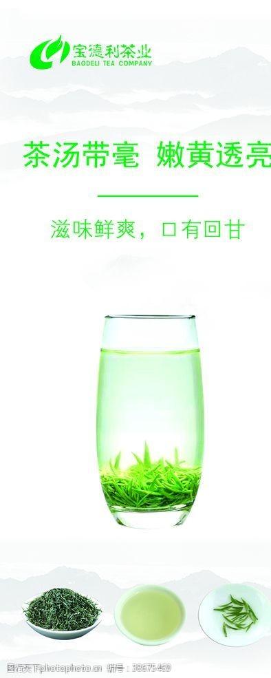 普洱茶茶叶海报
