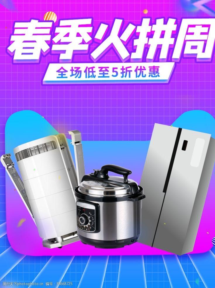 淘寶促銷海報春夏火拼周
