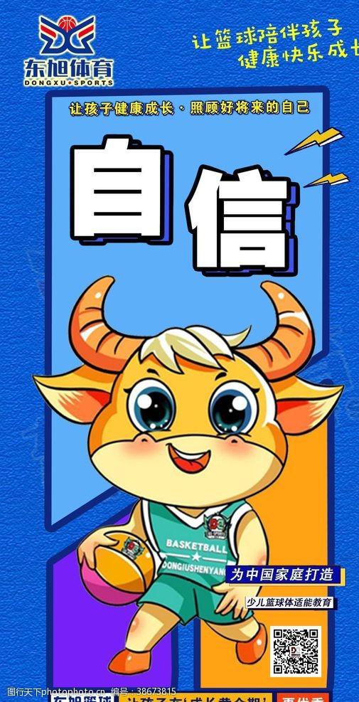 设计东旭体育篮球广告