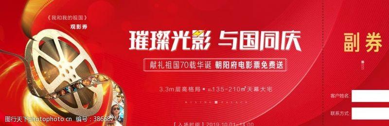 看电影海报国庆周末电影观影券