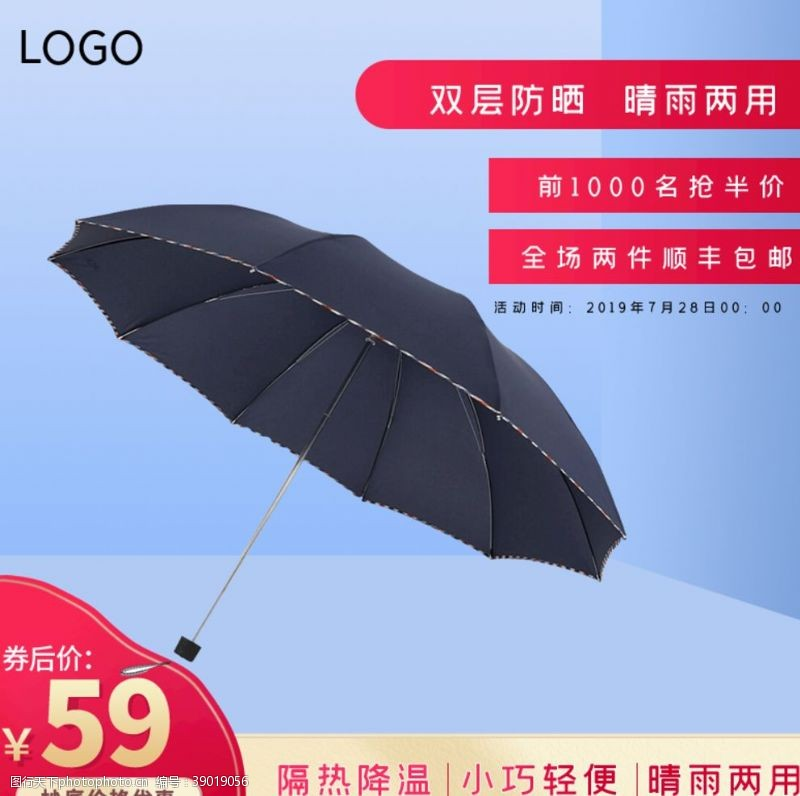 淘宝主图素材 黑色雨伞太阳伞图片