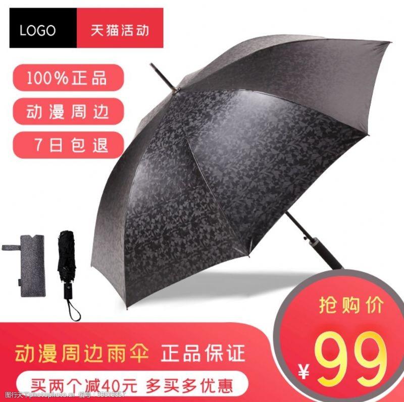 淘宝主图素材 黑色雨伞紫外线伞图片