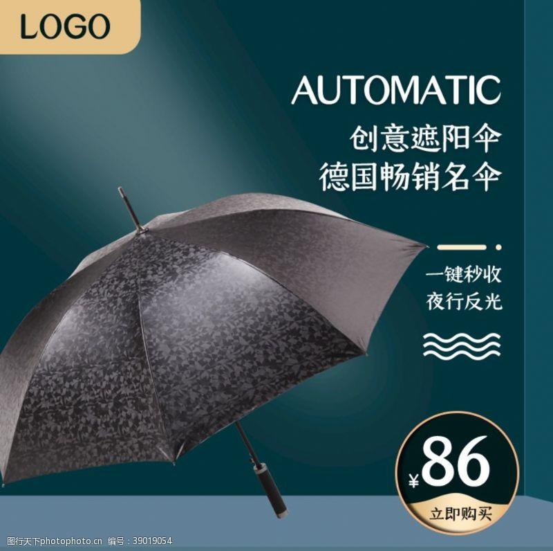 淘宝主图素材 黑色遮阳伞雨伞图片