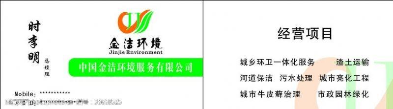 清洁城市环境服务名片