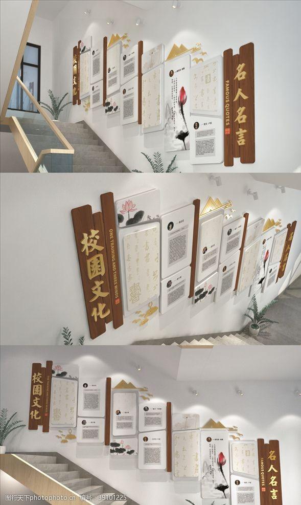 校园挂图 新中式校园楼梯文化墙图片