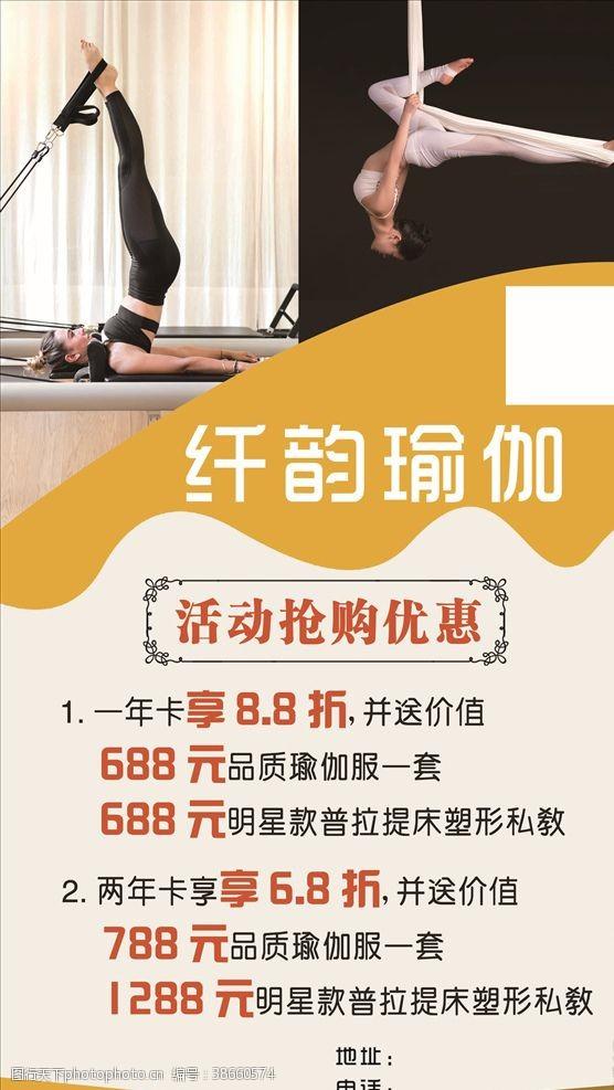 活动内容瑜伽海报