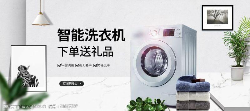 清凉海报智能洗衣机