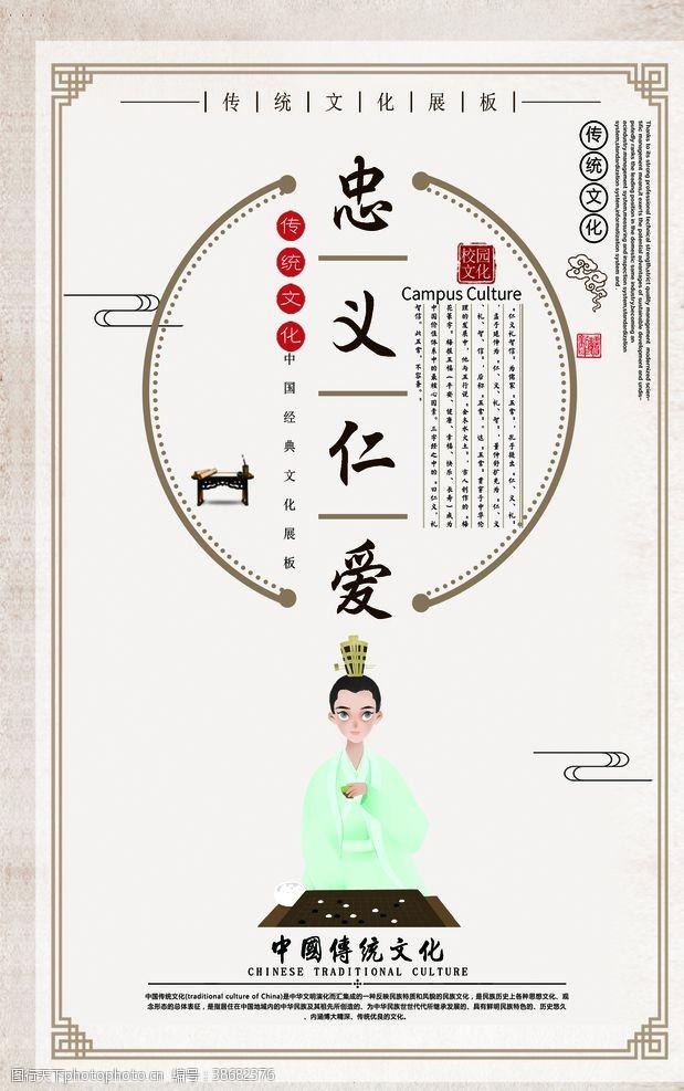 校园文化经典传统文化