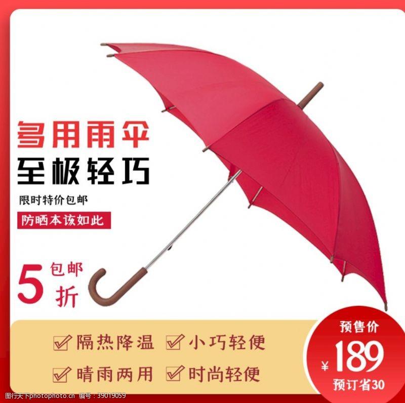 淘宝主图素材 多用雨伞太阳伞图片